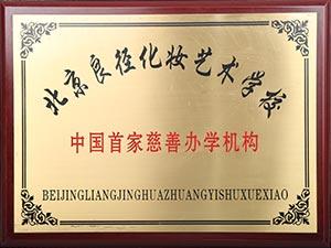 中国首家慈善办学机构