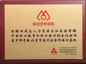 通州区合作培训机构