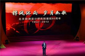 北京勘测研究院60周年活动