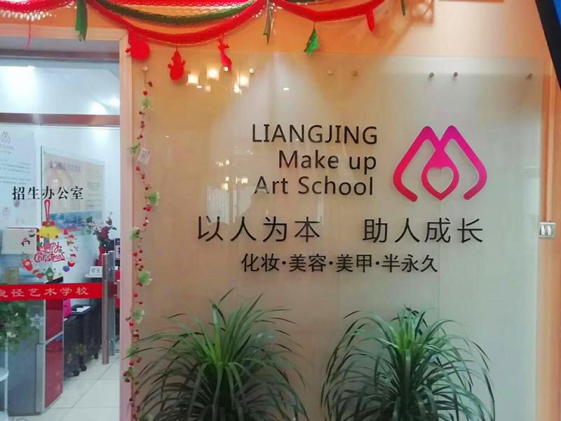 北京良径化妆造型学校