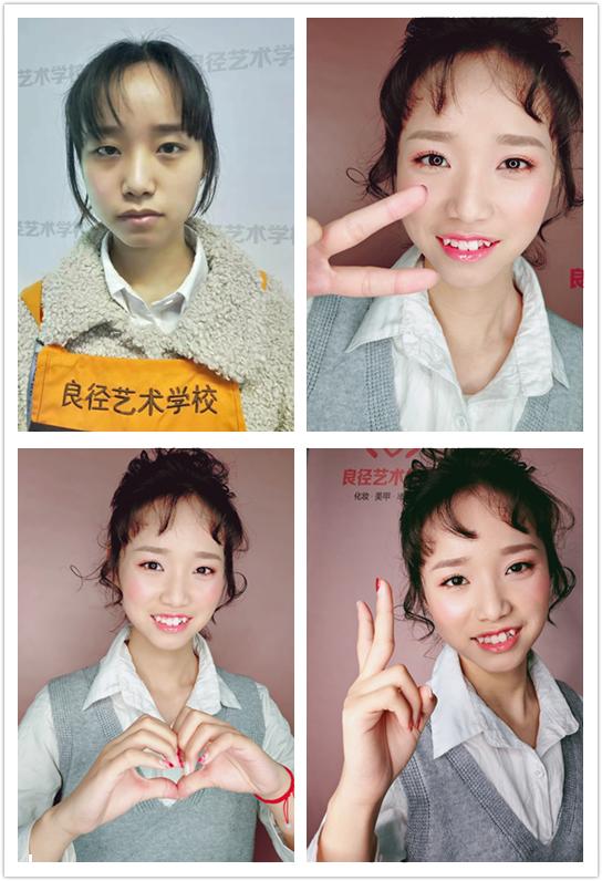 北京良径化妆造型学校 妆前妆后对比