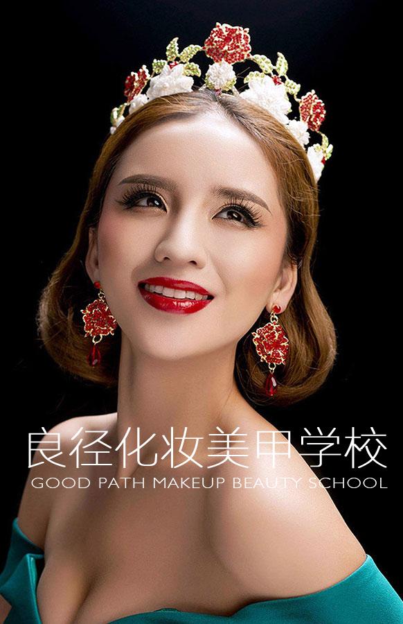 北京良径化妆造型学校 化妆作品
