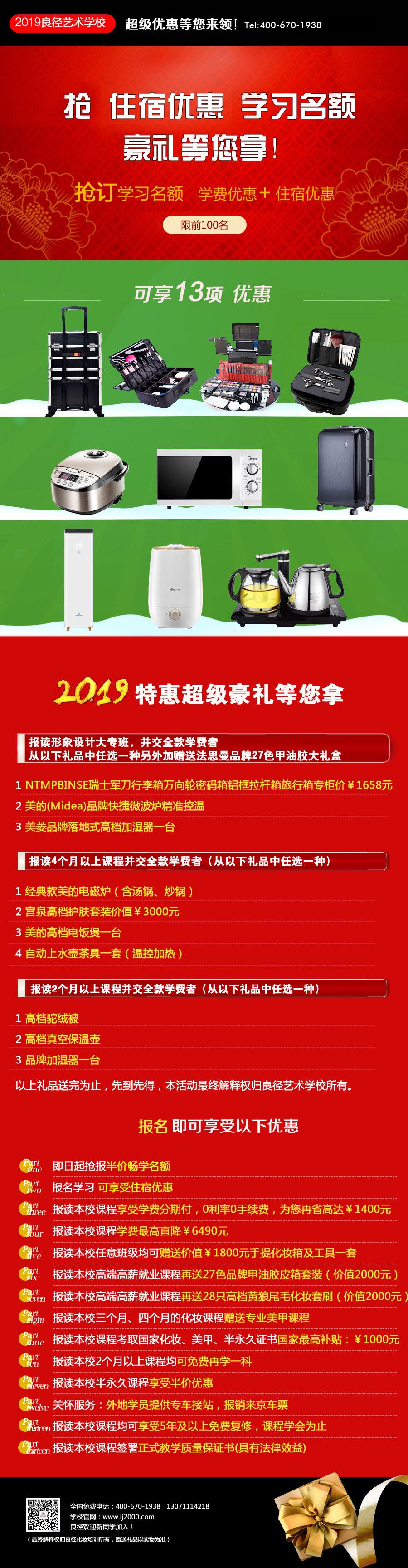 北京良径化妆造型学校 优惠活动
