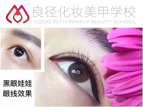 北京良径化妆造型学校 美瞳线3
