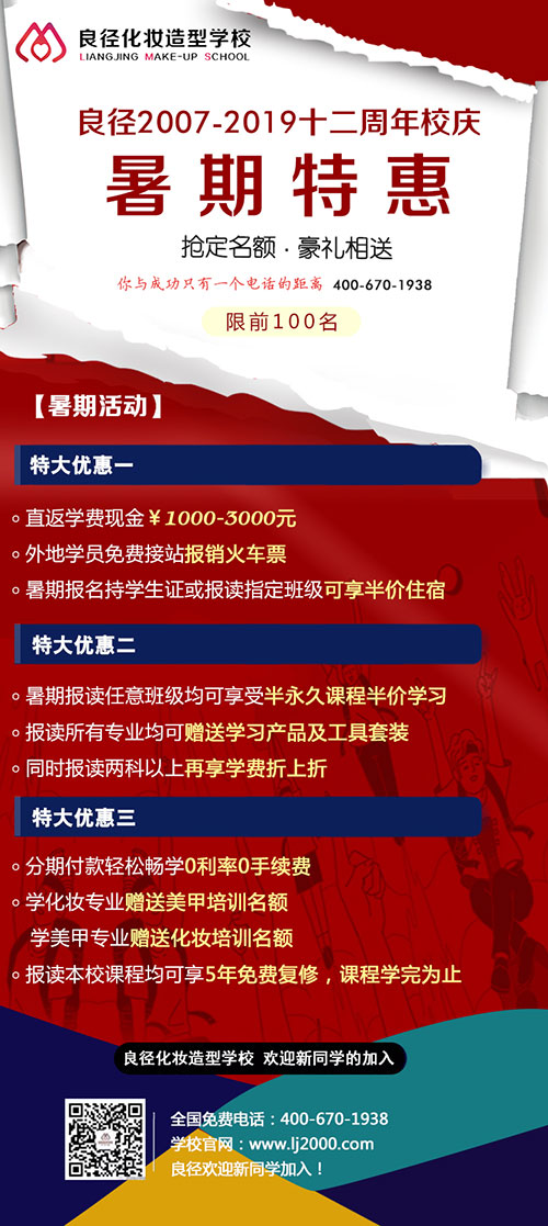 北京良径化妆造型学校 2019暑期活动
