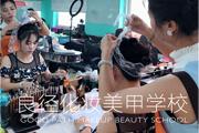 初学者想要快速学化妆技术应该去哪学习