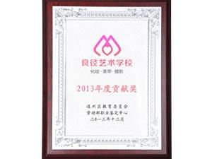 2013年度贡献奖
