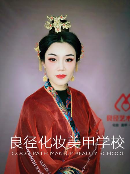 北京良径化妆造型学校 汉妆作品