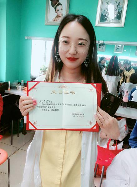 北京良径化妆造型学校 优秀学员