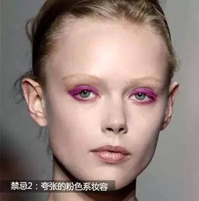 夸张粉色系妆容