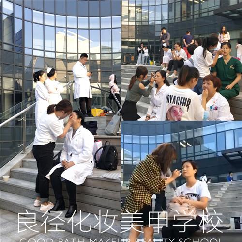 北京良径化妆造型学校 化妆实习