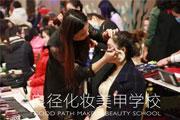 去北京学个化妆要怎么分辨好的化妆培训