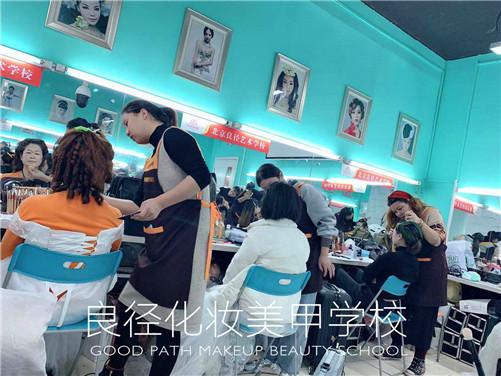 北京良径化妆造型学校 化妆班花絮
