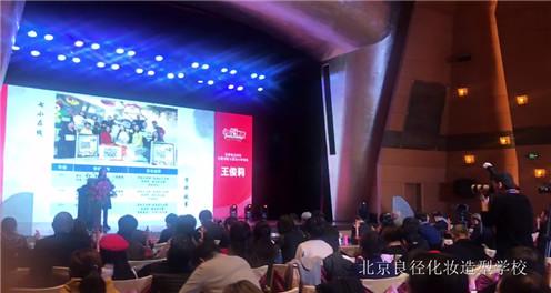 北京良径化妆造型学校 化妆实习211