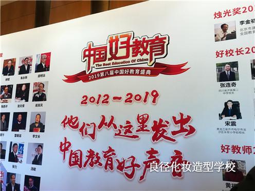 北京良径化妆造型学校 教育家年会实习