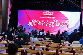 2019中国教育家年会实习活动