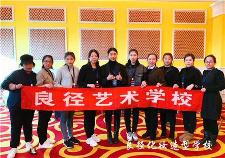 北京良径化妆造型学校 实习活动112