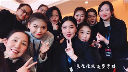北京良径化妆造型学校 实习活动211
