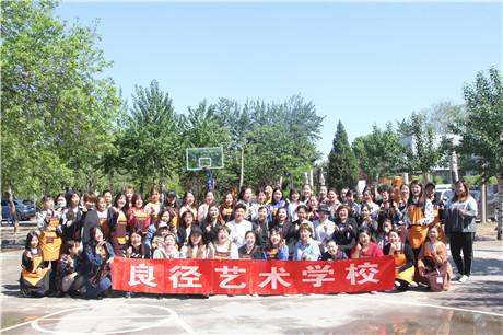 北京亚博app苹果版下载亚博体育官网软件下载造型学校 学生合影
