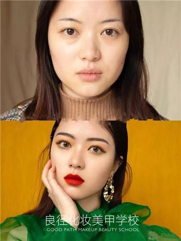 北京良径化妆造型学校 化妆妆前妆后对比