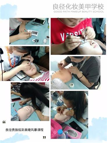 北京良径化妆造型学校 美睫练习