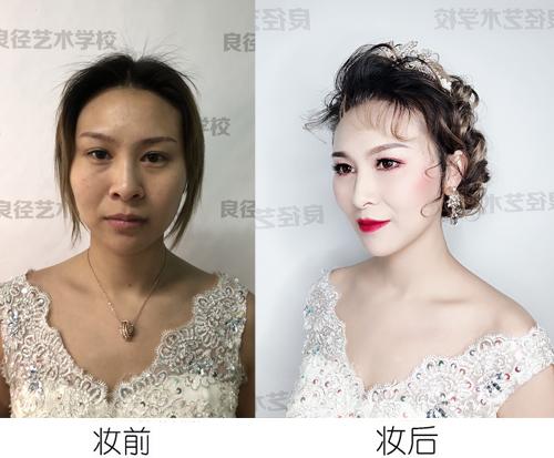 北京良径化妆造型学校 皇冠新娘化妆前后对比