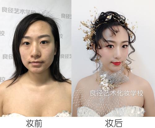 北京良径化妆造型学校 鲜花新娘妆前妆后对比
