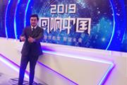 """良径实习  2019""""回响中国""""腾讯新闻教育年度盛典"""