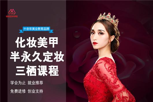 北京化妆师学校推荐,良径学校怎么样?