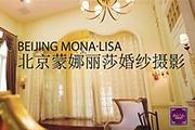 蒙娜丽莎婚纱摄影机构高薪招聘化妆师、化妆助理数名