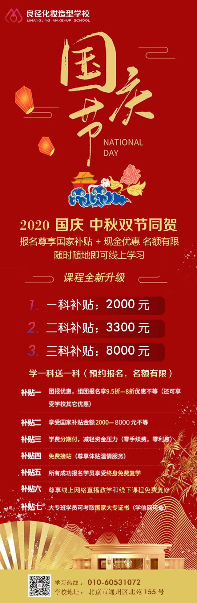 良径化妆学校国庆中秋学费优惠补贴 北京良径化妆培训学校