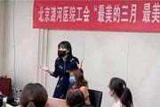 """良径学校受邀为""""北京潞河医院工会""""提供化妆培训服务"""